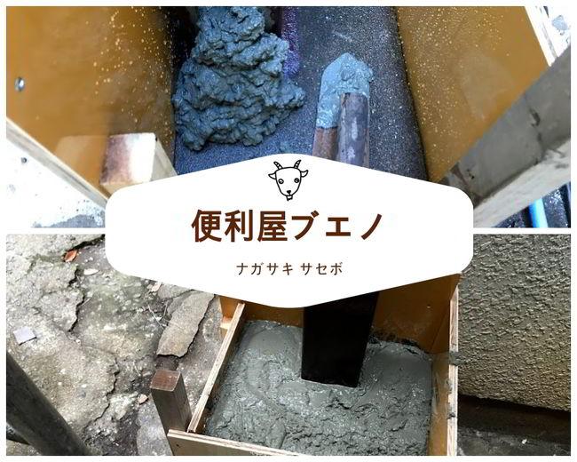 【塗装・左官仕事】柱にコンクリートで根巻きするばい★佐世保市相浦町