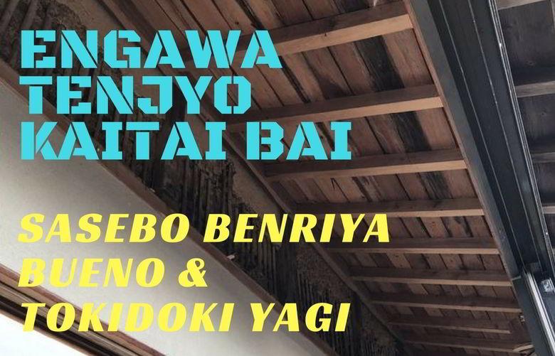 【リノベーション仕事】縁側天井の解体ばい