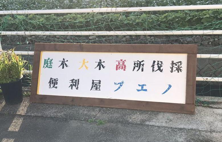 【看板仕事】庭木 大木 高所伐採 ★便利屋ブエノ