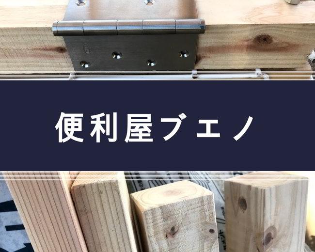 ★佐世保市船越町★スチールフェンスの扉の制作ばい①【木工仕事】