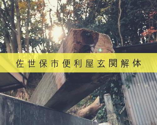 ★佐世保市相浦町★玄関のやり替え依頼ばい②【解体仕事】