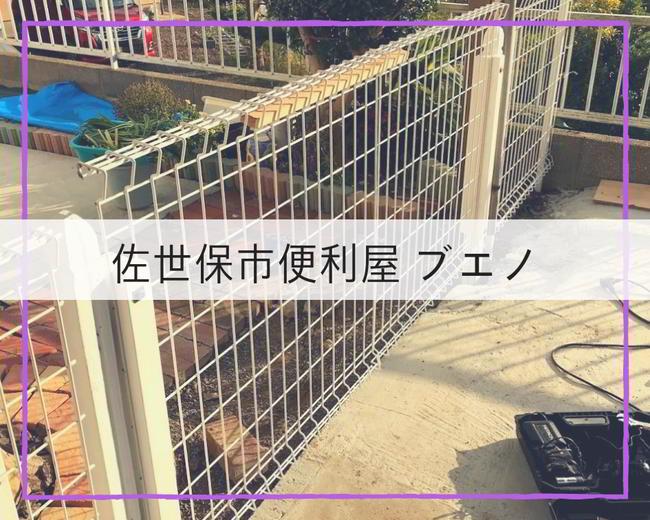 【木工・左官仕事】スチールフェンスの扉の制作ばい④★佐世保市船越町★