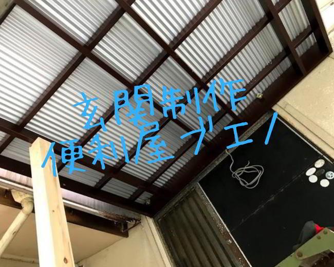 【木工仕事】玄関のやり替え依頼ばい④★佐世保市相浦町★
