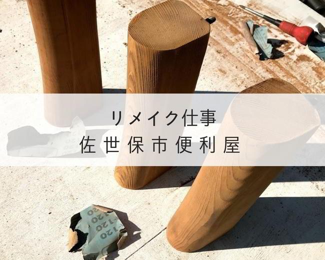 【木工・塗装仕事】屋久杉のテーブルば作りなおすばい