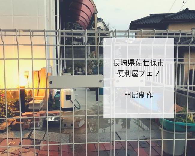 【木工仕事】やっと門扉の完成したばい★佐世保市船越町