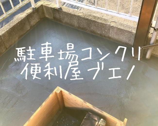【左官仕事】吉井町で富士山ば見つけたばい★佐世保市船越町でコンクリ仕事