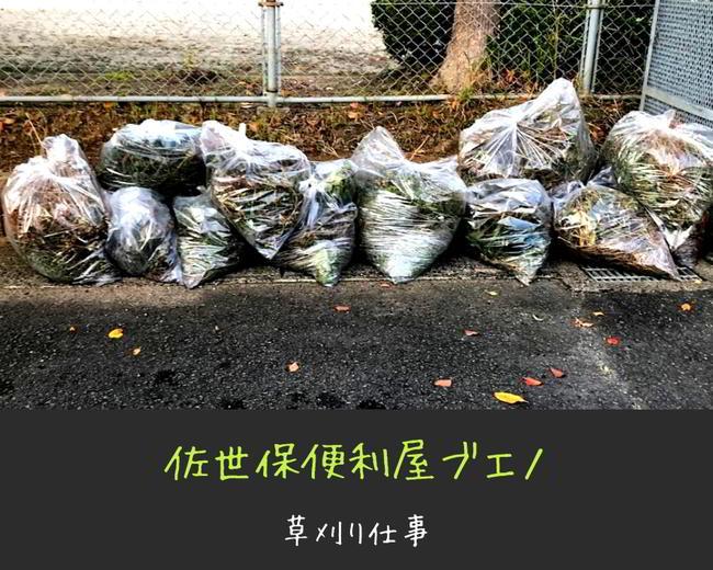 【草刈り仕事】有福町のお客さんが便利屋ブエノにリピーターばい
