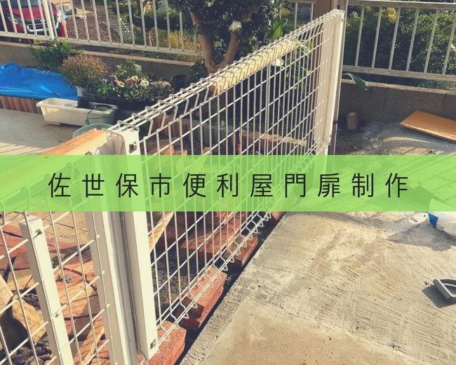 ★佐世保市船越町★スチールフェンスの扉の制作ばい②【木工仕事】