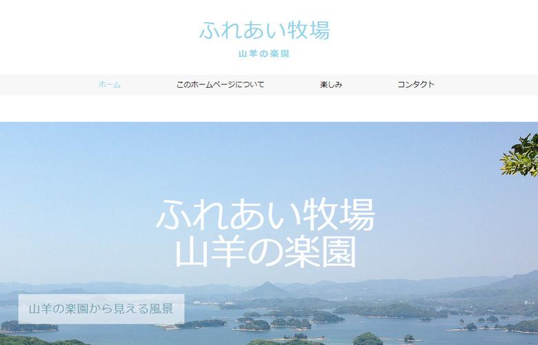 【デザイン仕事】無料ホームページの作成 ★WIX編