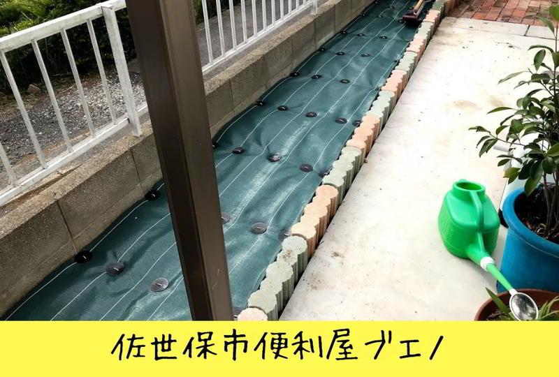 【手伝い仕事】佐世保市船越町で防草シートば設置するばい