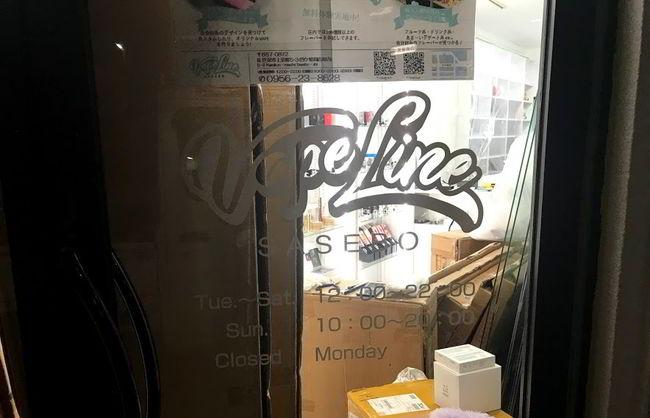 電子タバコ店