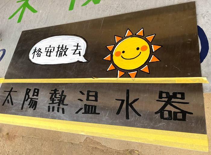 【看板仕事】太陽熱温水器格安撤去看板製作ばい
