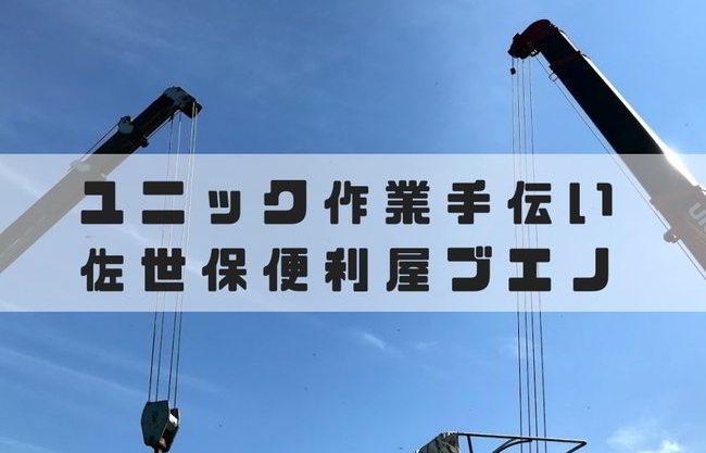 【手伝い仕事】船の積込みの手伝い