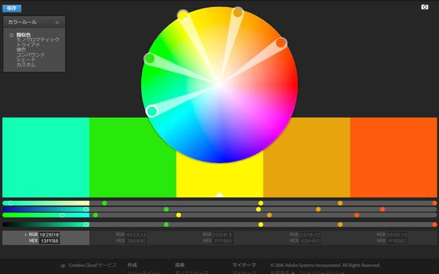 【ツール】AdobeのカラーWebサービスAdobe Color CC