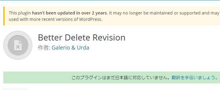 【WPプラグイン】リビジョンば削除してくれるプラグイン★Better Delete Revision