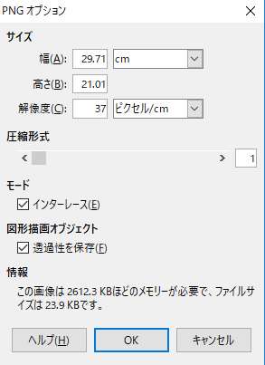 【その他 デザイン】PNG インターレース?