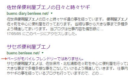 【ツール】モバイル フレンドリー テストのWebサービス★Google Search Console