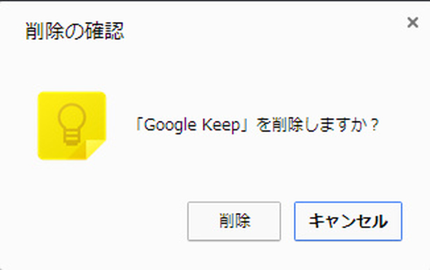 【ツール】拡張機能を削除する★Google Chrome