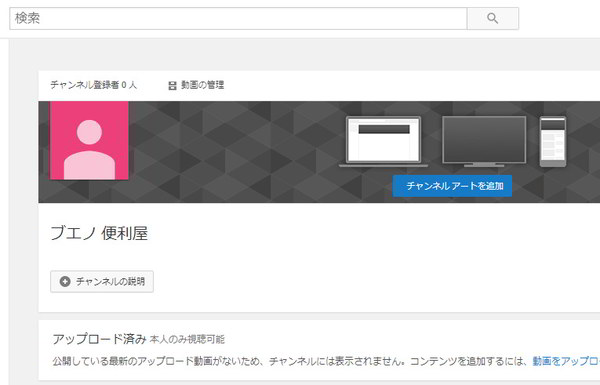 マイチャンネル画面