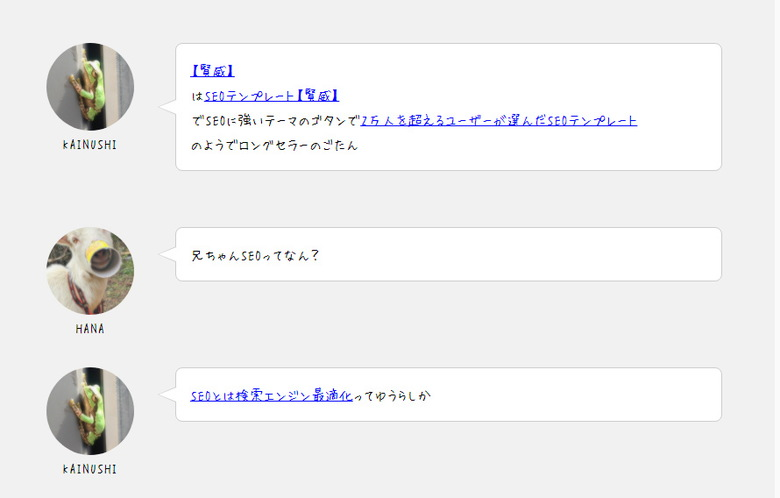 【WPテーマ】賢威テーマ7★キャラクター機能とアーカイブページ