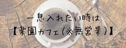 佐世保カフェ