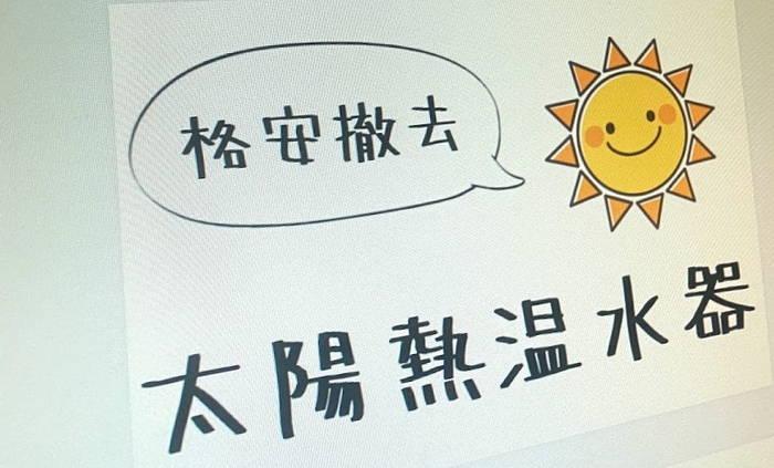 太陽熱温水器撤去看板デザイン