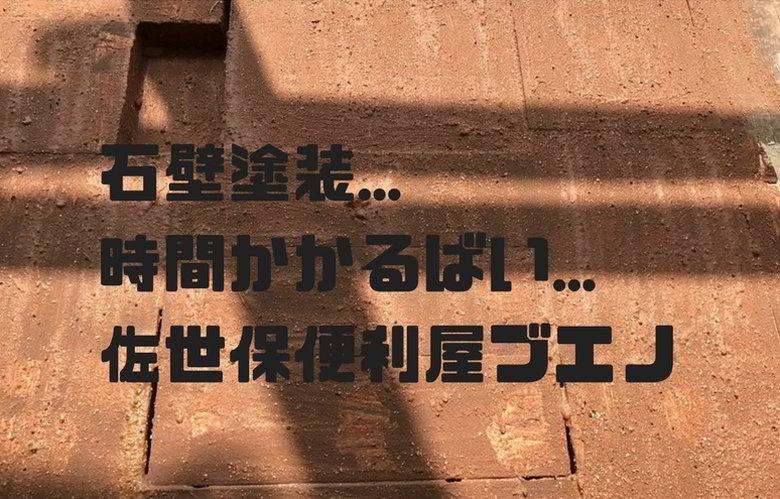 【店舗制作】板の塗装びゃ~い 壁の塗装びゃ~い