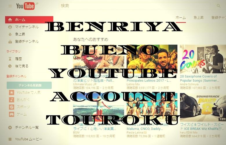 YouTubeアカウントの登録