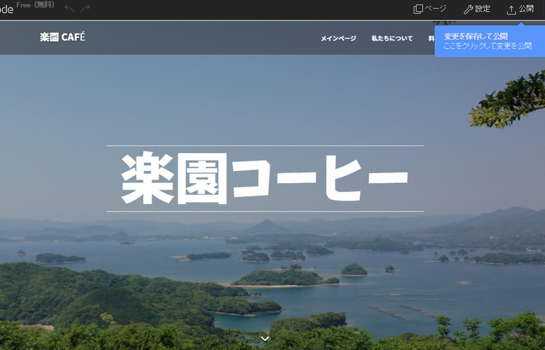 【デザイン仕事】無料ホームページの作成 ★webnode編
