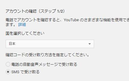 YouTubeアカウントの確認(ステップ1)